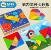 Picture of 美乐几何七巧板智力幼儿园儿童益智创意木质拼图玩具幼儿积木教具