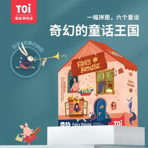 Picture of TOI图益童话小屋儿童益智拼图
