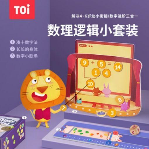 Picture of TOI数字聚会桌游SUM PARTY三合一的数学桌游4岁+