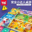 Picture of TOI安全小达人安全意识培养桌游