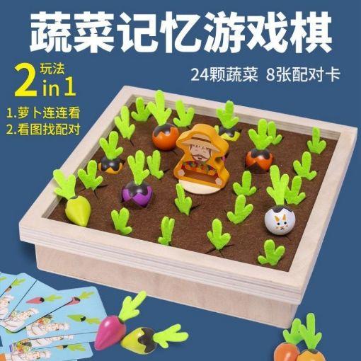 Picture of 儿童3-5-6岁逻辑思维专注力训练记忆力蔬菜记忆游戏棋