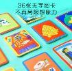 Picture of Mideer弥鹿 超级演说家儿童讲故事益智卡牌玩具趣味认知学习游戏