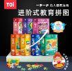 Picture of TOI 儿童益智进阶拼图玩具