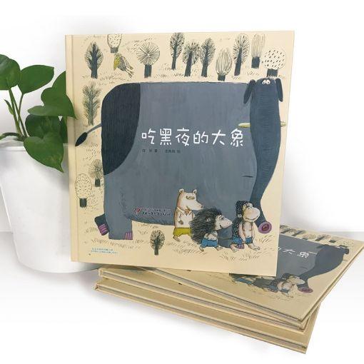 Picture of 吃黑夜的大象 白冰著沈苑苑绘3-8岁儿童绘本