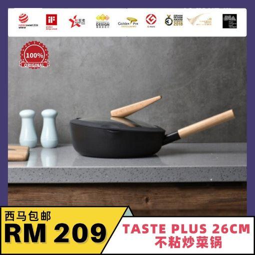 Picture of Taste Plus 炒锅26CM平底不粘锅多功能早餐牛排煎饼锅