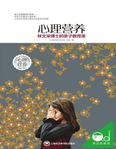 Picture of 《心理营养》给予孩子健康心理成长by 林文采与伍娜