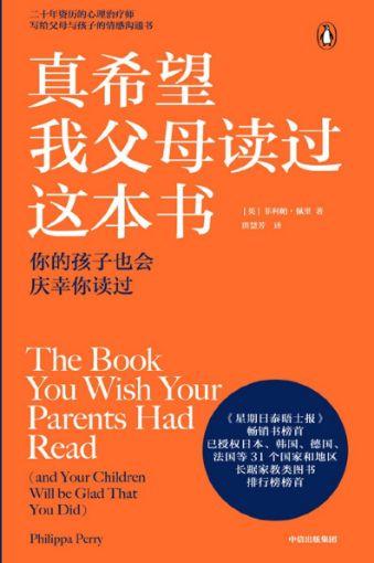 Picture of 真希望我父母读过这本书: 你的孩子也会庆幸你读过