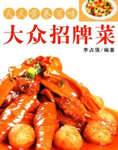 Picture of 天天营养百味:大众招牌菜