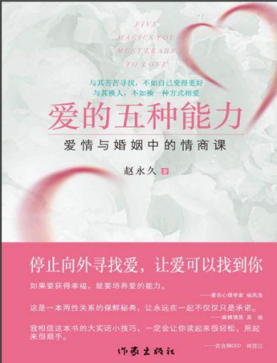 Picture of 爱的五种能力-爱情与婚姻中的情商课