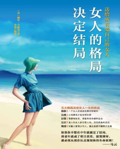 Picture of 女人的格局决定结局