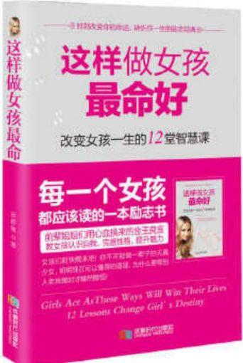 Picture of 改变女孩一生的智慧书:这样做女孩最聪明