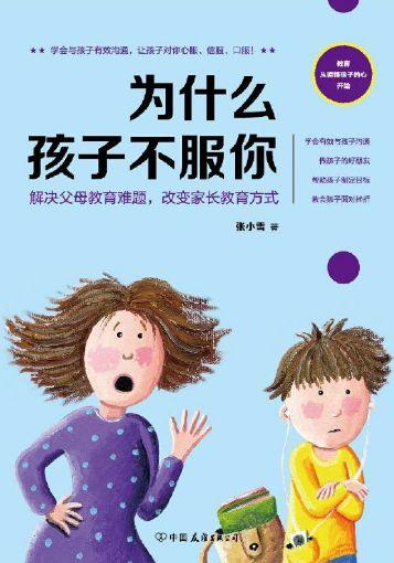 Picture of 为什么孩子不服你:解决父母教育难题,改变家长教育方