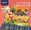 Picture of Mideer弥鹿益智玩具528p纸质高阶挑战拼图 森林中的宴会 送礼推荐