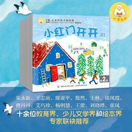 Picture of 小羊上山儿童汉语分级读物第2级(10册套装) [4-9岁]