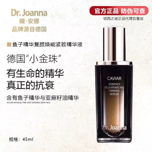 Picture of DR.JOANNA 精华液面部精华露