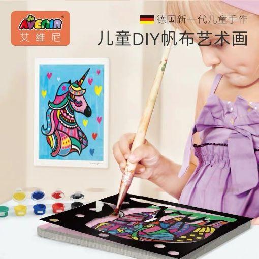 Picture of Avenir儿童DIY帆布艺术画